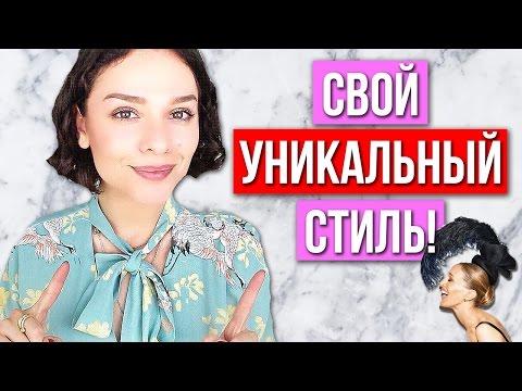КАК НАЙТИ СВОЙ УНИКАЛЬНЫЙ СТИЛЬ?! - Видео онлайн