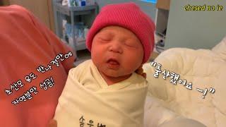 출산VLOG ::  초산모 유도분만 반나절만에 자연분만…