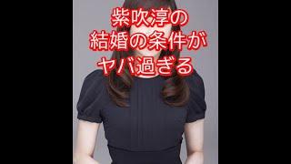 【ヤバ過ぎる】元宝塚・紫吹淳が結婚相手に求める3条件に男性共演者から...
