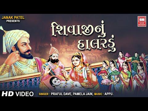 શિવાજી નુ હાલરડુ I Shivaji Nu Halardu Original I Praful Dave I Pamela Jain I Gujarati Bhajan