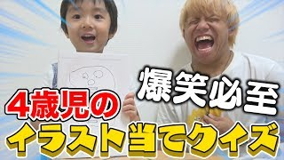 【爆笑必至】4歳児のイラスト当てクイズが面白すぎるwwww thumbnail