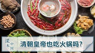 [跟着书本去旅行]清朝皇帝也吃火锅吗?  课本中国