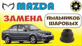 Mazda Familia. Замена Пыльников Шаровых. (#AvtoservisNikitin)
