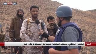 الجيش الوطني يتقدم باتجاه مديرية مجز بدعم من تحالف دعم الشرعية