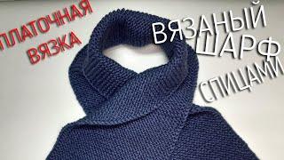 ЛЮБИМЫЙ ШАРФ СПИЦАМИ ПРОСТЫМ УЗОРОМ | THE SIMPLE SCARF KNITTING PATTERN