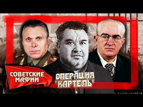 Операция Картель. Советские
