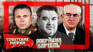 Операция Картель. Советские мафии | Центральное телевидение