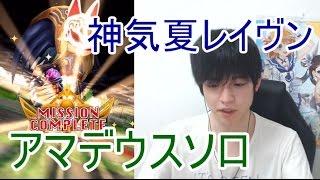 実況【白猫プロジェクト】神気夏レイヴンアマデウスソロ【☆13協力】