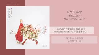 Download 볼빨간사춘기 (BOL4) - 별 보러 갈래? (Stars over me)   가사