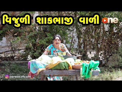Vijuli Shakbhaji vali |  Gujarati Comedy | One Media