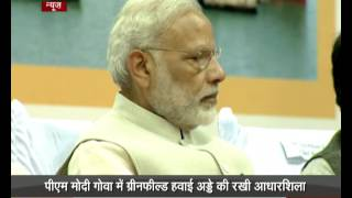 Goa: PM lays foundation stone for Mopa Airport