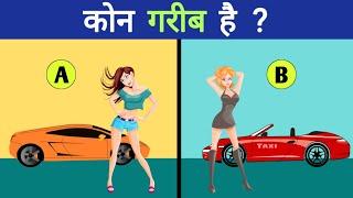 5 Majedar Aur jasoosi paheliyan   kon garib hai  Riddles in hindi