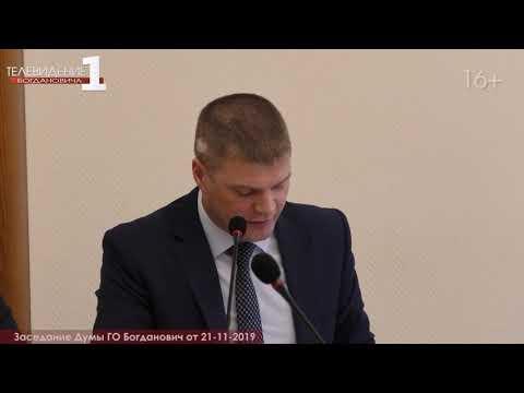 Заседание Думы ГО Богданович от 21-11-2019