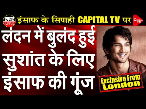 London Demands Justice For Sushant Singh Rajput | Capital TV
