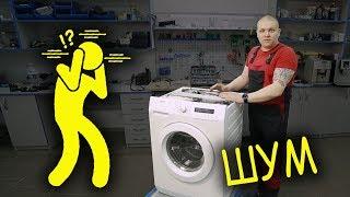 Шумит стиральная машина, пытаюсь понять почему