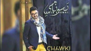 Ahmed Chawki - Tsunami - 2016 - أحمد شوقي - تسونامي