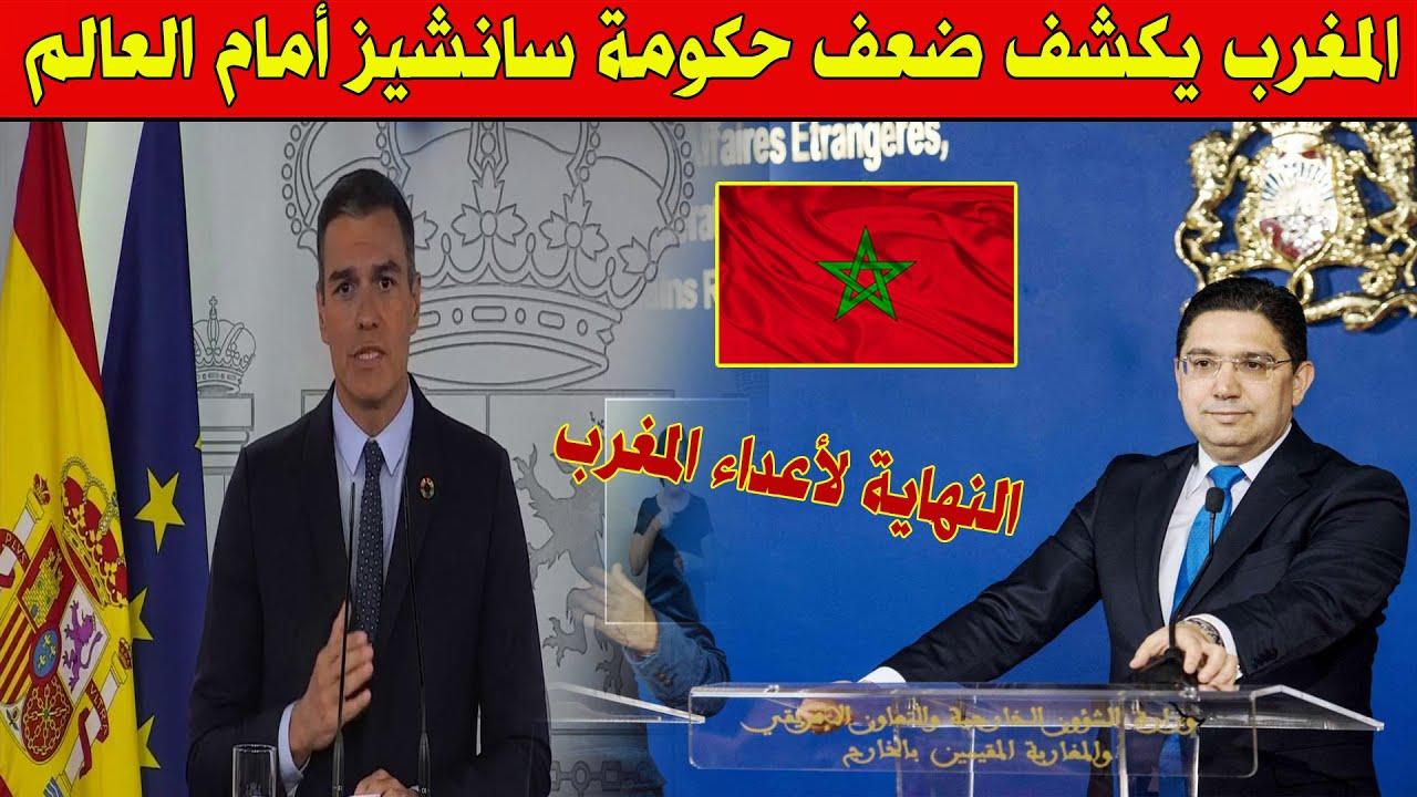 عاجل .. المغرب يلقن حكومة مدريد درسا قاسيا في السياسة ويكشف ضعفها للعالم !