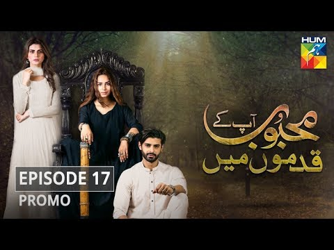 Mehboob Apke Qadmon Mein Episode 17 Promo HUM TV Drama