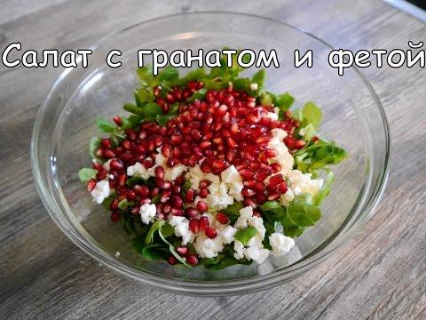 Очень вкусный и полезный салат с гранатом и фетой