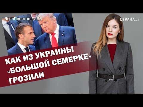 Как из Украины