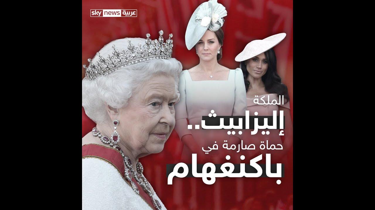 الملكة إليزابيث.. حماة صارمة في باكنغهام