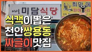천안맛집) 고기 듬뿍 들어간 쌍용동 짜글이 맛집