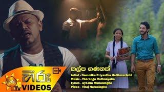 Kalpa Gananak - Dammika Priyantha Hettiarachchi [www.hirutv.lk] Thumbnail