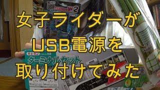 【Z250】女子大生ライダーUSB電源を取り付ける!!【バイク女子】
