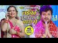 Khesari Lal Yadav का SUPERHIT DEVIGEET VIDEO SONG 2019 || Laika Khelawa Aa Ke Bahara Se