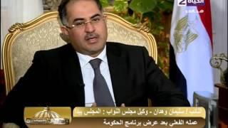 وكيل البرلمان: سري صيام تعجل بتقديم إستقالته.. (فيديو)