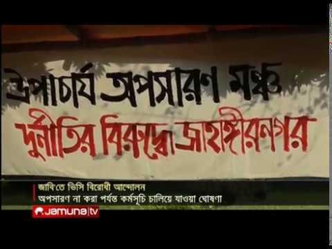 জাবিতে ভিসির অপসারণের দাবিতে আজও চলছে ধর্মঘট   Jamuna TV