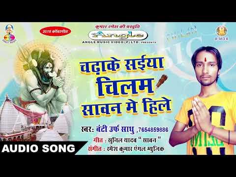2018 का New Bolbum Song #Chadhake Saiya Chilam Sawan Me Hile #Banti Sadhu