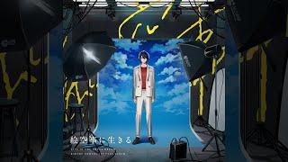 夢追翔 1st Full Album「絵空事に生きる」クロスフェード【Crossfade/にじさんじ】#夢追翔フルアルバム