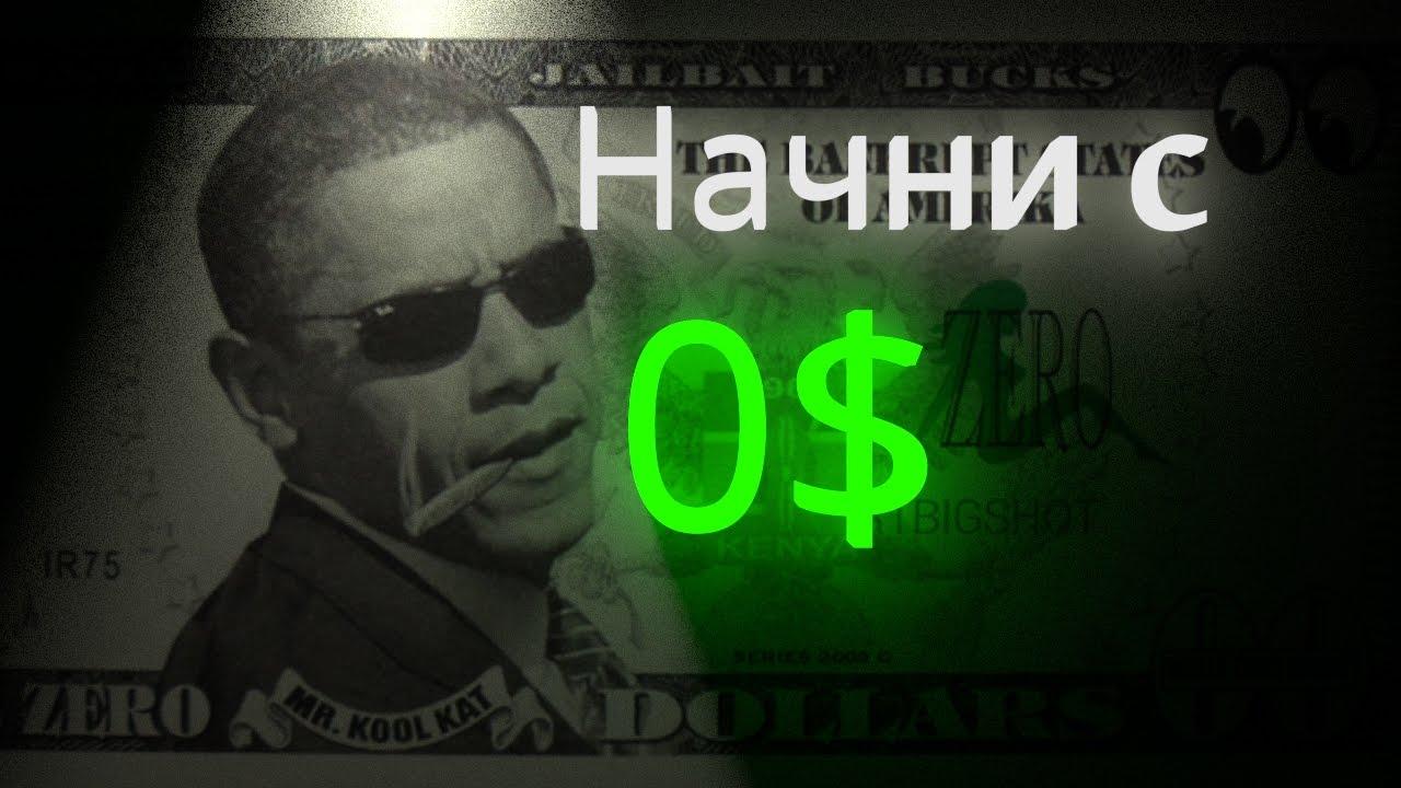 Заработок на переводе денег без вложений-10
