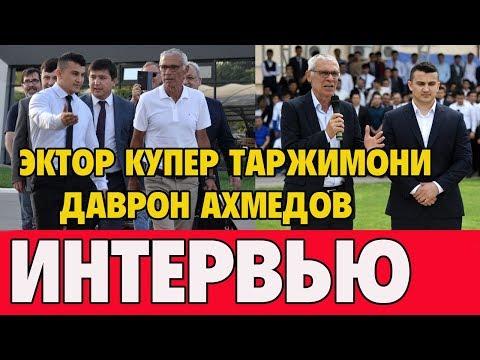 ЭКТОР КУПЕРНИНГ ТАРЖИМОНИ  БИЛАН ИНТЕРВЬЮ