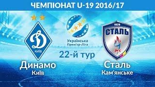 Live! - U-19 - «Динамо» Київ - «Сталь» Кам'янське