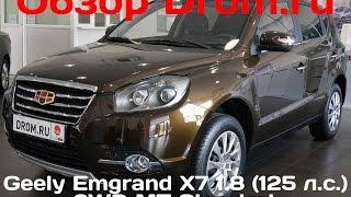 Geely Emgrand X7 2016 1.8 (125 л.с.) 2WD MT Standart - видеообзор