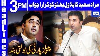 Murad Saeed Hits Back On Bilawal Bhutto | Headlines 3 PM | 17 September 2019 | Dunya News