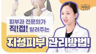 [자인TV] 청소년 피부고민! 지성피부 관리방법
