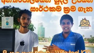 SL GEEK| සිංහලෙන් - E-Money Sinhala Discussion | Tutorial - Part 01