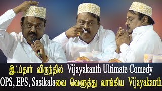 Vijayakanth funny videos -Vijayakanth Ultimate Comedy - OPS, EPS ,ஐ  வெளுத்து வாங்கிய Vijayakanth