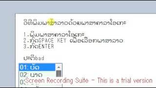 Lao Karaoke Typing - ວິທີພິມພາສາລາວດ້ວຍພາສາຄາລາໂອເກະ