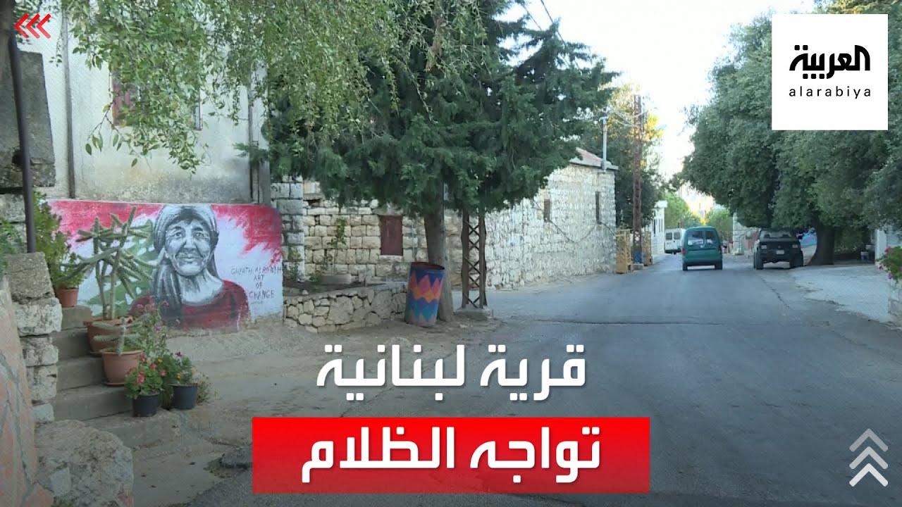 قصة قرية اللبنانية التي لا تنقطع عنها الكهرباء أبداً