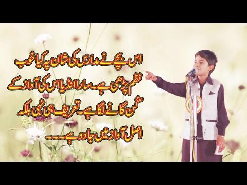 Sufiyan Pratapgarhi Latest Nazam  2017