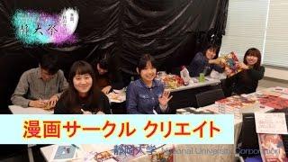 【漫画サークル クリエイト】静大祭 in 静岡 2016 - 静岡大学
