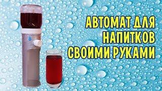 АВТОМАТ ДЛЯ СОКА своими руками / Кулер для напитков