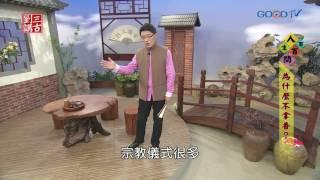 劉三講古~為什麼不拿香?