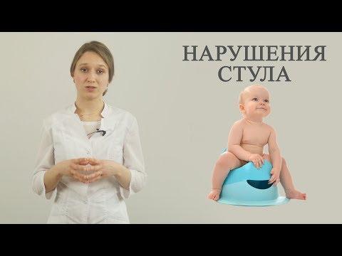 нарушения стула у детей до года (понос, запор или норма?)