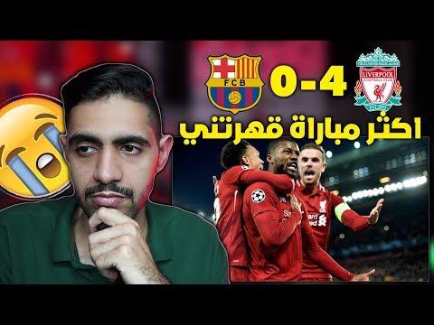 """وجهة نظر برشلوني متعصب على """" ليفربول 4-0 برشلونة """" - السبب الحقيقي للخروج المذل ؟ 😭💔 !!!"""