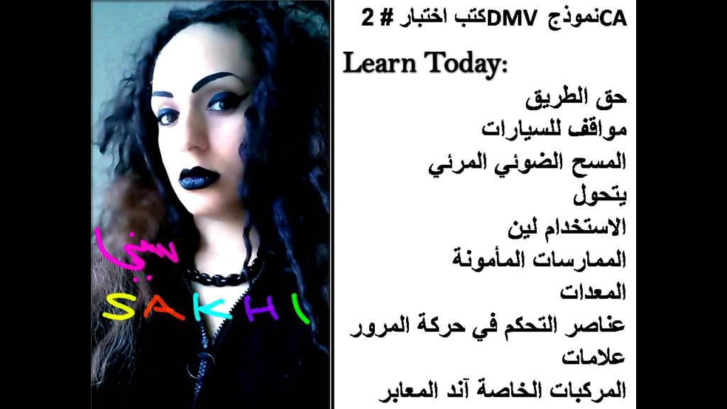 Learn Today: CA DMV Sample Written Test 2 (Arabic)